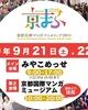 『京まふ・2019』が開催されます(京都国際マンガ・アニメフェア2019)