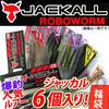 50%OFF!爆釣ロボワーム 6個入り「ジャッカル福袋」数量限定で発売中!