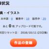 PIXTA3ヶ月目!今月もアップロード上限数分登録しました