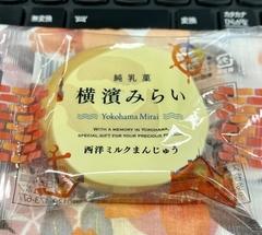 ★横濱みらい◇純乳菓