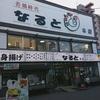 若鶏時代 なると 本店 / 小樽市稲穂3丁目16