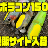 【カスミデザイン】頭のマーカーが黄色に変更されたスイムベイト「ボラコン150」通販サイト入荷!