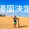 【特報】エッグ矢沢、日本に帰国します!