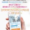 【※500円分※】「クラウドファンディング調達資金」が分配されます。