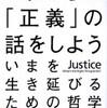 第11位『これからの「正義」の話をしよう』マイケル・サンデル/鬼澤忍・訳