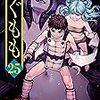 5月12日新刊「つぐもも(25) (アクションコミックス」「転生賢者の異世界ライフ~第二の職業を得て、世界最強になりました~ (8)」「死神坊ちゃんと黒メイド (9)」など