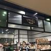 日本橋三越前COREDO室町3「富澤商店」でタルト台を買って、カスタードタルト作ったよ♪
