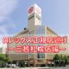 ロレックス正規店巡り~三越札幌店編~