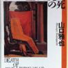 山口雅也「生ける屍の死」(創元推理文庫)-1