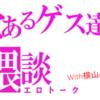 エロトーーク!下ネタ飲み会Vol.13 with横山みれいレポート