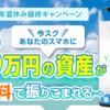 夏目五郎のLogic Winners Project(ロジックウィナーズクラブ)とは?3万円が無料でもらえ、1日15分の作業で1億円稼げるとは本当なのか?