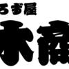 お客様事例-東京都・正木商店様vol.1-