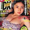 お手伝いしたソシ記事が載った雑誌が二連発で発売されました