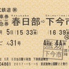 けごん31号 乗車券・特急券