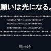 #567 横浜マリンタワーで「元気玉」企画 スカイツリーでもやらないかな?