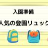 【入園準備】保育園で人気の登園リュック!おすすめ5選!!