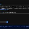 Azure Functions v2.0 Python で マネージド ID を使って Storage へアクセスする Function を作った