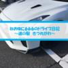 【R栃木県さくら市喜連川『道の駅きつれがわ』
