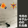 今月のキタムーンののれる曲|The Beta Band「Dry The Rain」