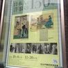 日本人と洋服の150年@文化学園服飾博物館