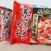 蒙古タンメン中本 セブンイレブン 汁なし麻辛麺 カップ麺 辛旨味噌 正直レビュー
