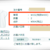 学校のポロシャツは綿100%素材。まだ春ですが半そでを買いました。