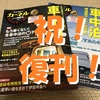 歓喜!愛読書の「カーネル(CarNeru)」 が復刊!