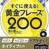 遠山顕のNHKラジオ英会話すぐに使える! 黄金フレーズ200