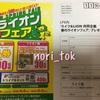 【懸賞】キッザニア東京・甲子園 チケット ライオン