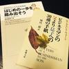 起業のためにお勉強(読書)起業を目指すオススメ本ピックアップ!