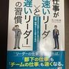 「仕事が『速いリーダー』と『遅いリーダー』の習慣  石川 和男