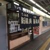 一日一麺  食務経歴書⑧   新潟にて