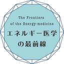 エネルギー医学の最前線