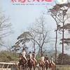 1972.06 乗馬と大地  創刊号
