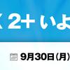 UQコミュニケーションズ、WiMAX 2+記者発表会を9月30日に開催!