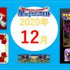 【星ドラ】2020年12月を振り返る(イベント・ふくびき・星のダイゴクエスト・現実のニュースetc…)