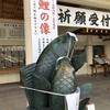 広島護国神社、双鯉と昇鯉の鯉、マスクしてました。