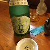 小笹屋竹鶴、宿根雄町 無濾過純米原酒の味。