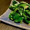 生で食べる!ほうれん草の香味サラダ