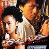 『シティーハンター』DVD