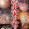 7月29日(土)ふるさと元気・吉野まつり2017花火大会 in 吉野町