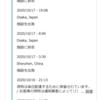 GoPro公式からGoPro MAXを注文して届くまでの日数