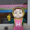 リアルな人形たたずむ炭鉱跡① ~細倉マインパーク~
