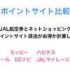 ポイントサイト比較(JALマイル換算)