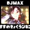 『DJMAX Respect』が出るらしいので、DJMAXのオススメ曲をランキングで紹介する