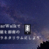 StarWalkで部屋を即席のプラネタリウムにしよう