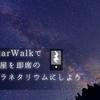 StarWalkで部屋を即席のプラネタリウムにしよう