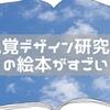 【のりもの絵本】視覚デザイン研究所の絵本がすごい!