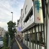 【高コスパ】海幸 〜行列のできるお寿司屋さん〜限定食 せせらぎ丼
