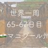 【世界一周65-67日目】ミャンマーから陸路でインド北東部へ国境越え!マニプール州での出会い